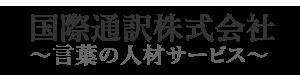 国際通訳株式会社